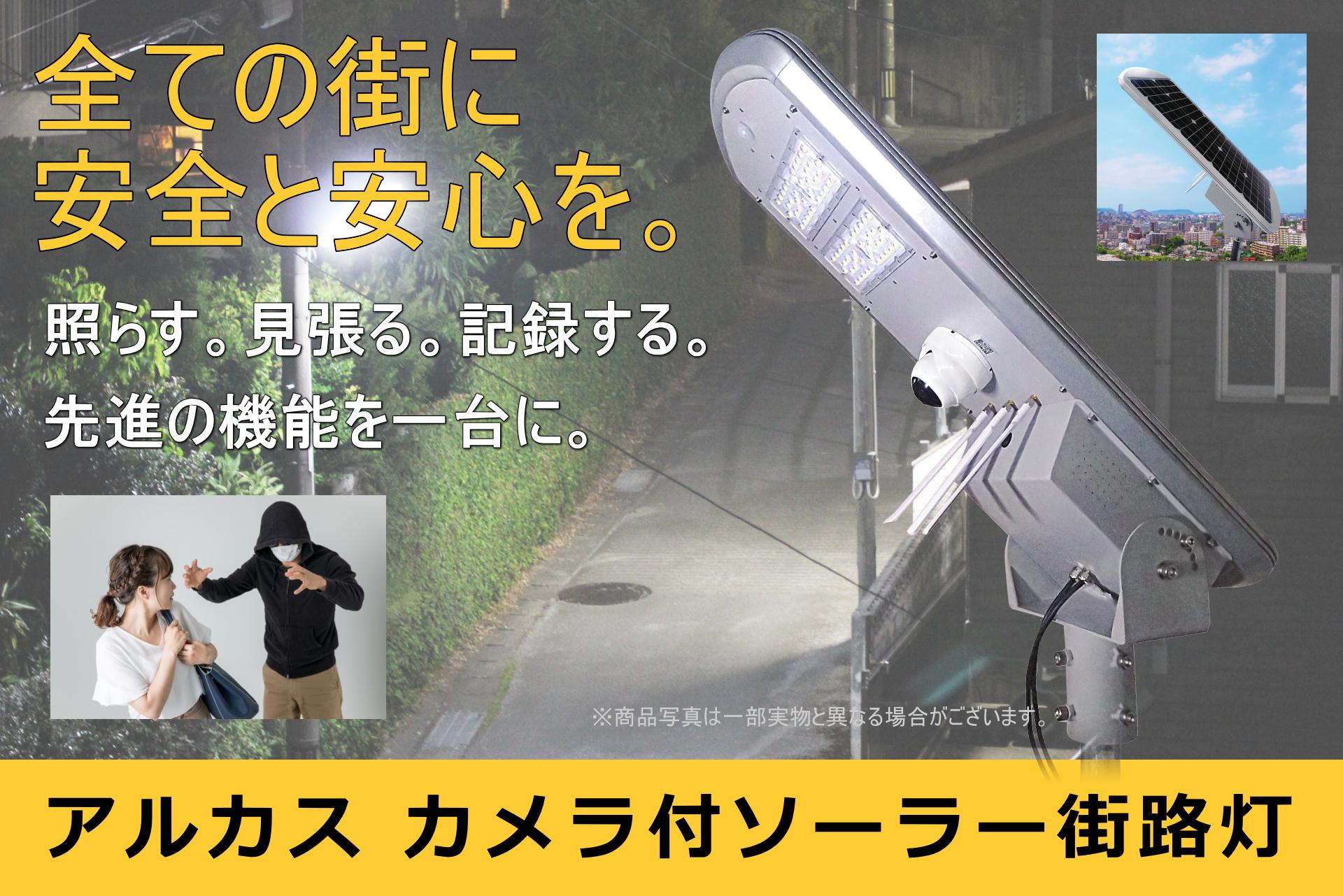 アルカス カメラ付ソーラー街路灯