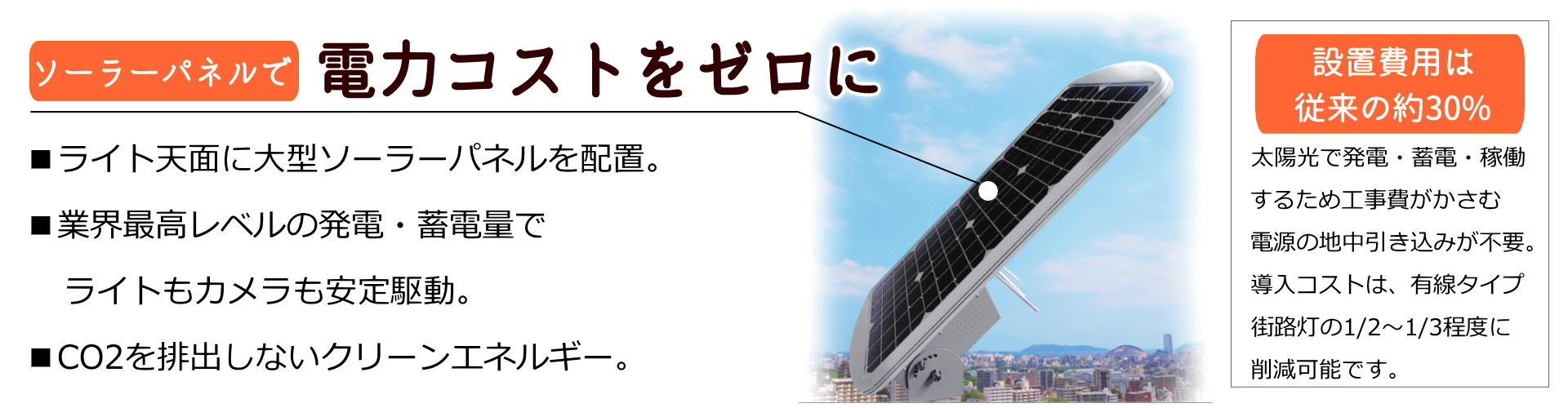 ソーラーパネルで電力コストをゼロに
