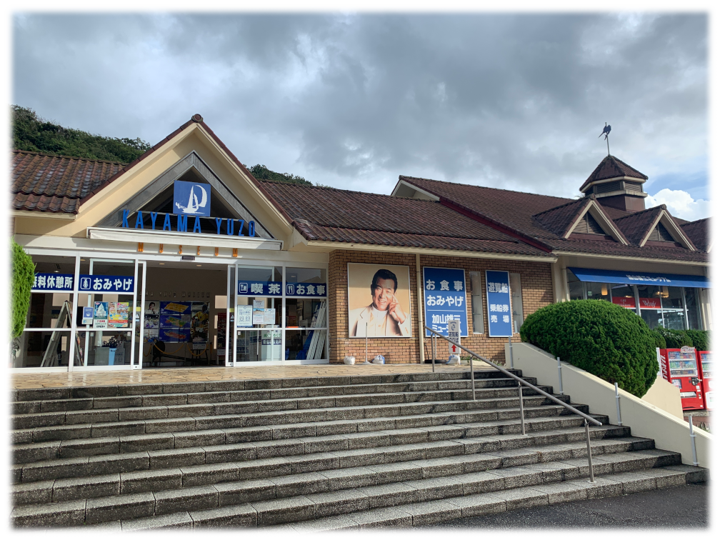 加山雄三ミュージアム外観