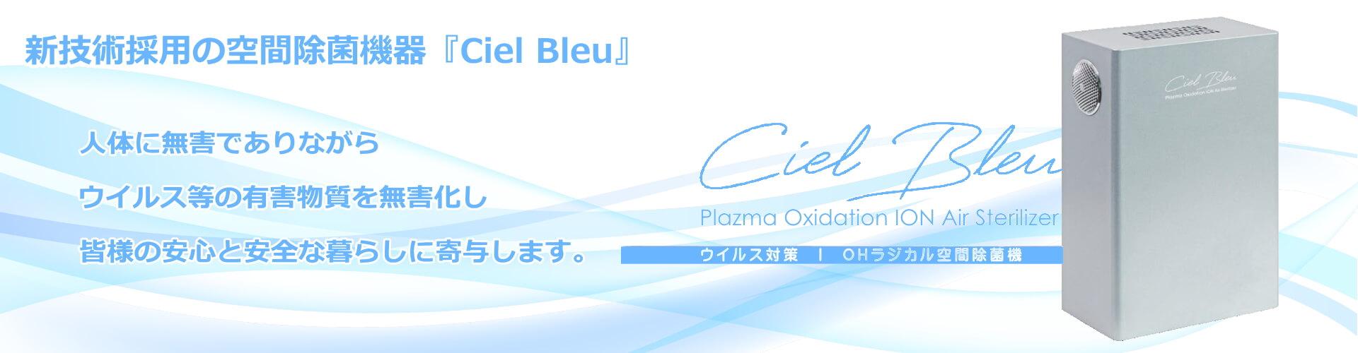 新技術採用の空間除菌機器『Ciel Bleu』